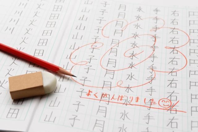 子供が漢字を苦手にしない5つのポイント!